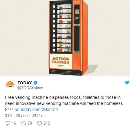 В Великобритании появился автомат для выдачи еды и одежды бездомным